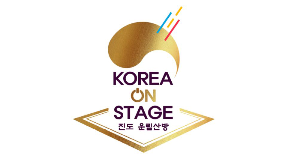 Korea on Stage - Jindo Ullim Sanbang