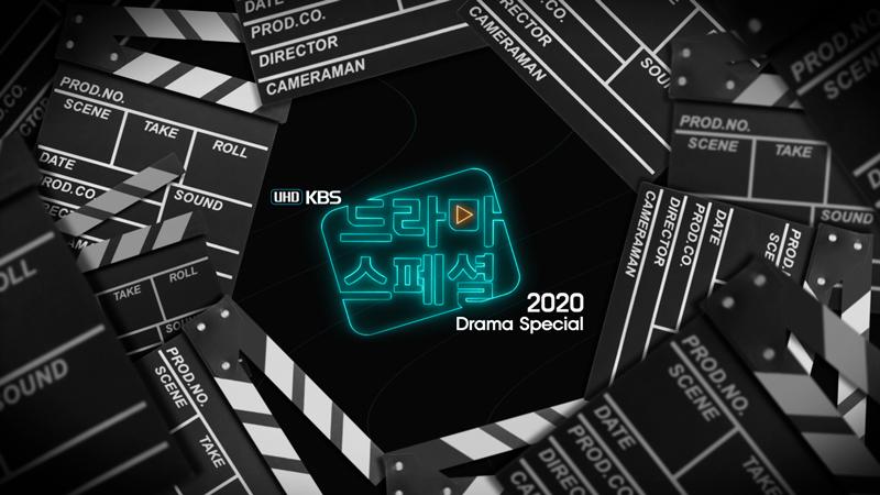 2020 Drama Special