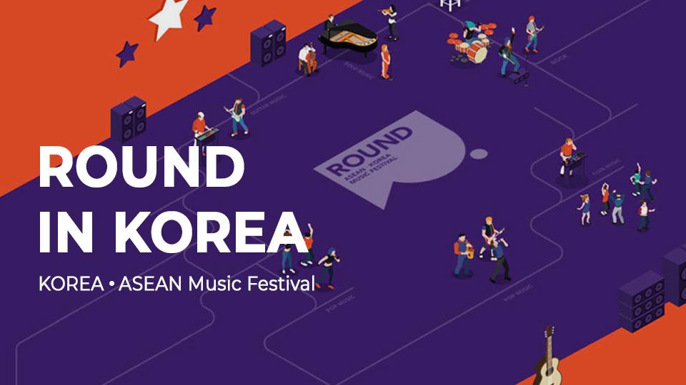 Korea ∙ ASEAN Music Festival <ROUND IN KOREA>