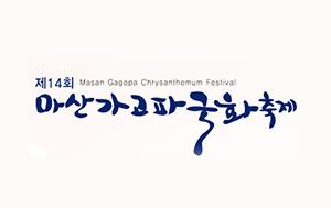 마산가고파 국화 축제