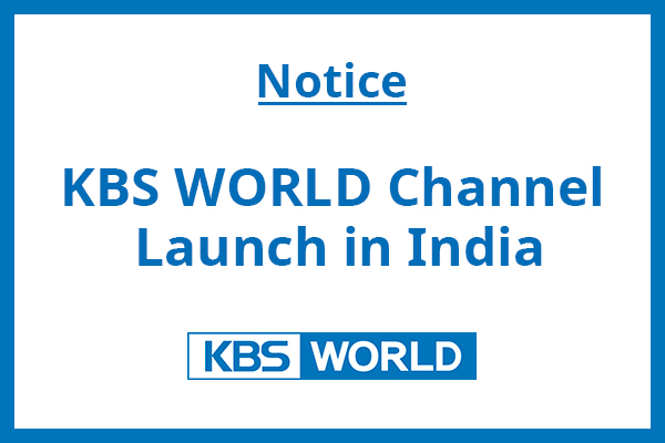 Notice of KBS WORLD launch in India