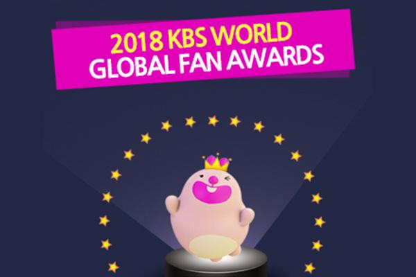 HBD! 2018 KBS World Global Fan Awards!