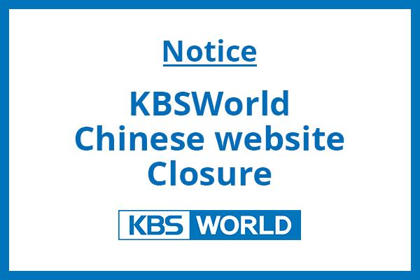 Notice : KBS World Chinese website closure