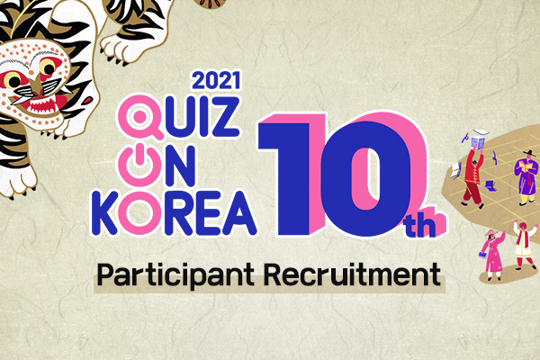 2021 Quiz on Korea Participant Recruitment