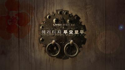 UHD 한국의 유산 헤리티지 투모로우