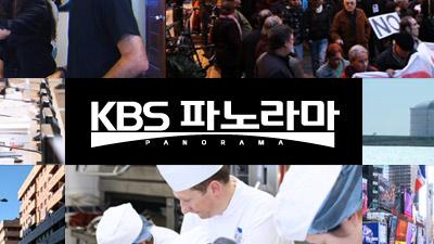 KBS Panorama