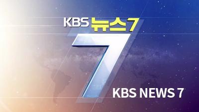 KBS 뉴스 7