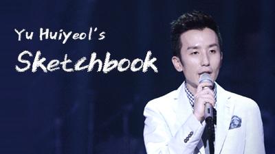 Yu Huiyeol's Sketchbook Special
