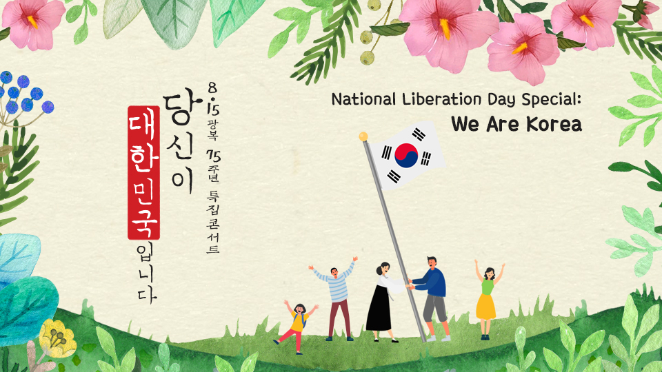 National Liberation Day Special: We Are Korea