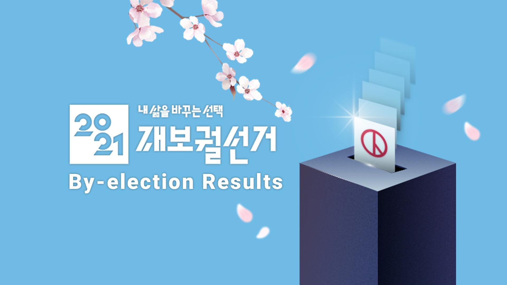 내 삶을 바꾸는 선택 2021 4.7 재보궐선거