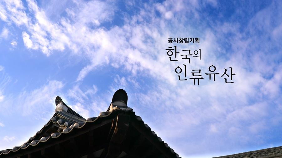 한국의 인류유산