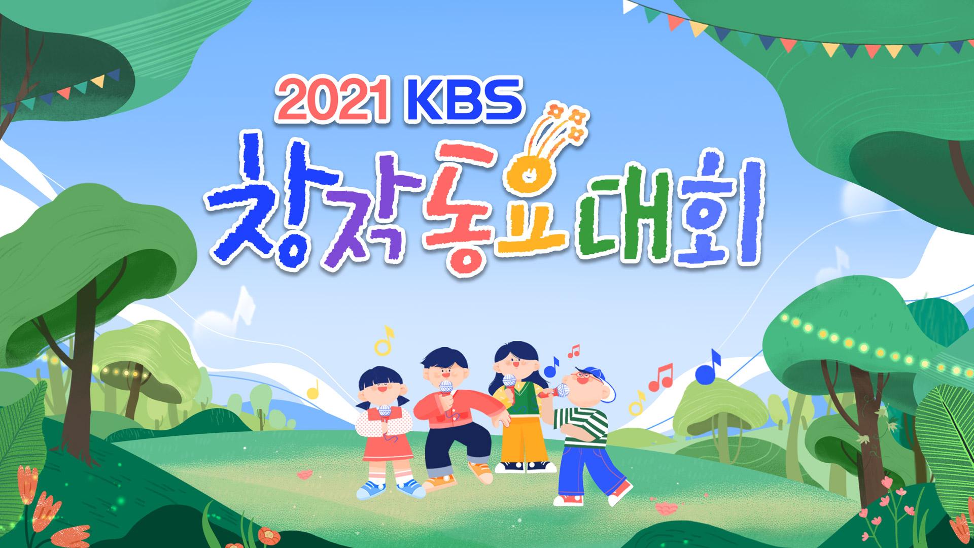 KBS 창작동요대회