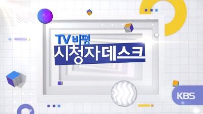 TV Critic Viewers' Desk