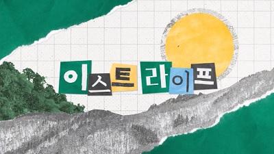 KBS 네트워크 특선 이스트라이프 [춘천총국]