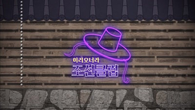 KBS 네트워크 특선 이리오너라 조선클럽 [광주총국]