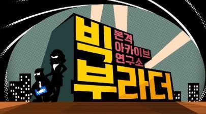 KBS 네트워크 특선 빅부라더 [부산총국]