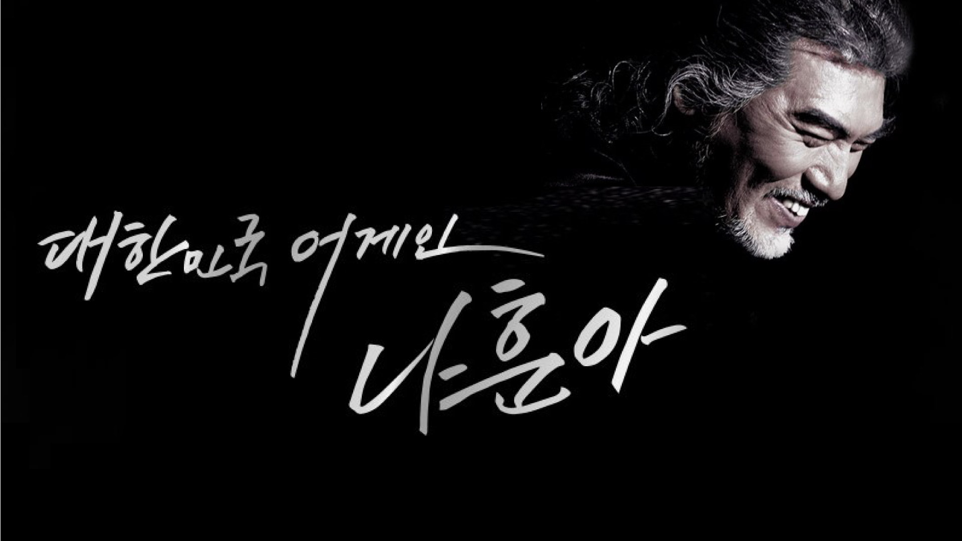 Rise Again, Korea: Na Hoon-a