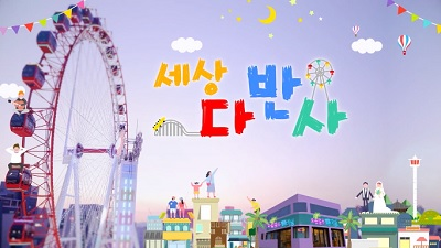 KBS Network Special: Everyday World