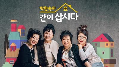 Let's Live Together With Park Wonsook, Season 3