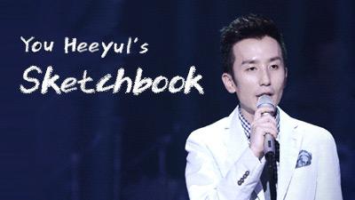 You Heeyul's Sketchbook Special