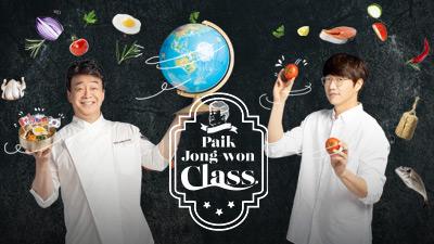 Paik Jong-won Class