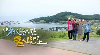 Chuseok Special Documentary: Mainlanders on Cheongsando