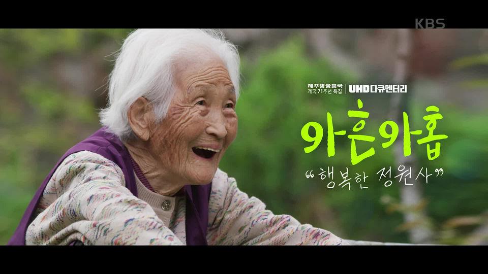 UHD 추석특집 다큐 아흔 아홉, 행복한 정원사