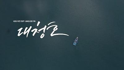 KBS 대전-청주 UHD 추석특집다큐 대청호 1부