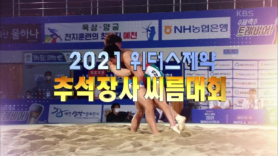2021 추석장사 씨름대회