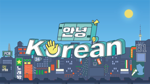 Annyeong Korean!